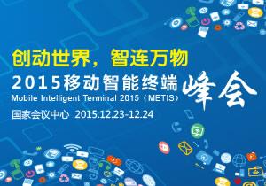 2015移动智能终端峰会