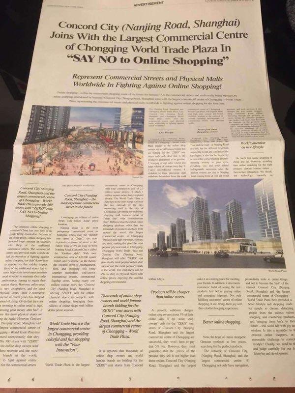 烂尾23年卖场在纽约时报登广告抵制网购