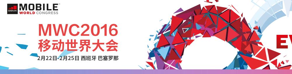 MWC2015专题报道
