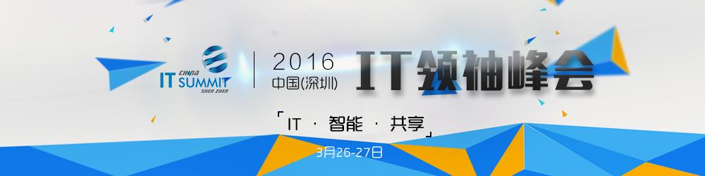 2016中国IT领袖峰会