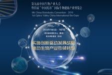 第九届中国生物产业大会将于7月5-7日武汉召开