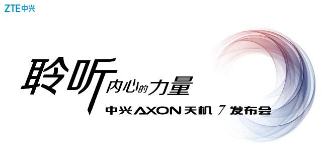 中兴发布AXON7天机新品