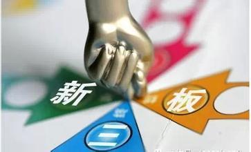新三板分层制度倒计时 深圳63家企业将进创新层