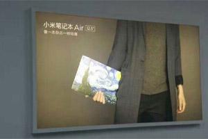 像杂志一样轻薄?小米笔记本Air海报曝光