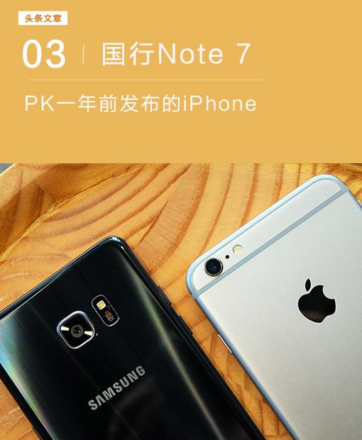 国行Note 7全面PK一年前发布的iPhone:结局是这样