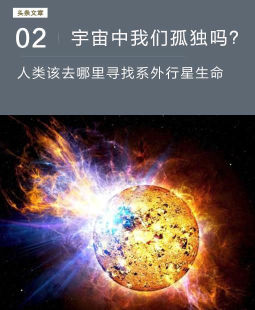 我们该去哪里寻找系外行星生命?直接观测证据竟是污染气体
