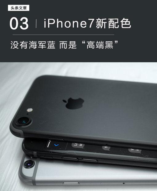 "iPhone 7会增加新配色""高端黑"""