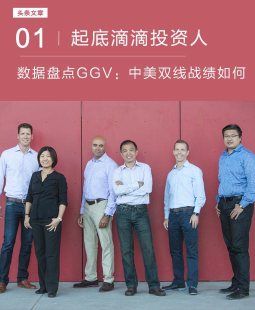 数据起底GGV:滴滴和阿里的投资人中美双线战绩怎么样?