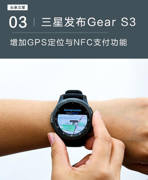 三星Gear S3手表增加GPS与支付功能