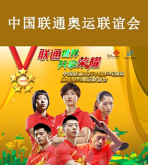 中国联通奥运联谊会