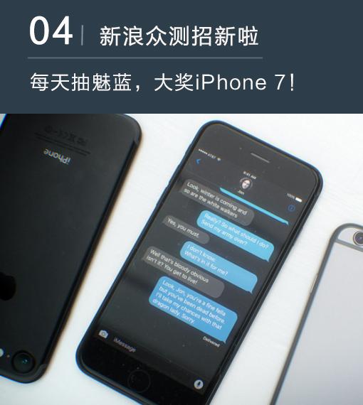 新浪众测招新送iPhone 7