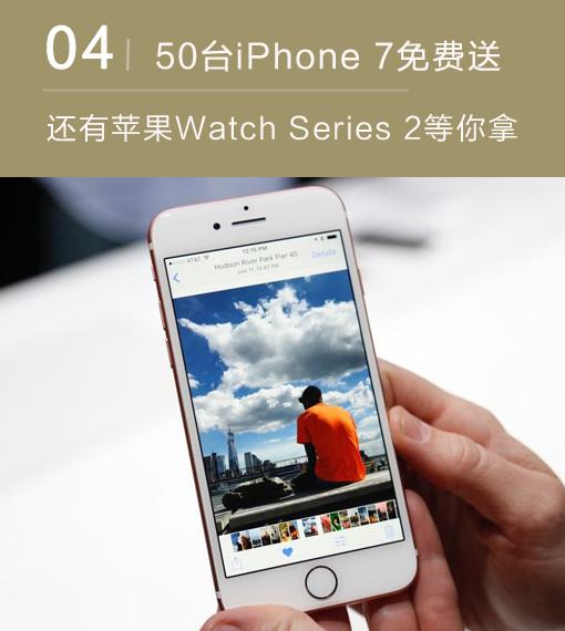 50台iPhone 7免费送