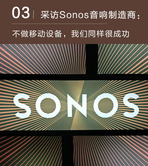 sonos采访:一家从未打算做移动的音响公司是怎么成功的?