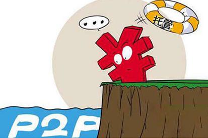 9成网贷平台卡壳金融监管部门批文 排名前30仅16家有证经营