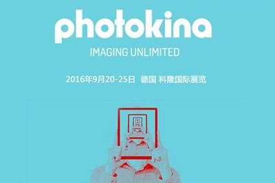 各品牌重磅齐发 photokina新品相机前瞻