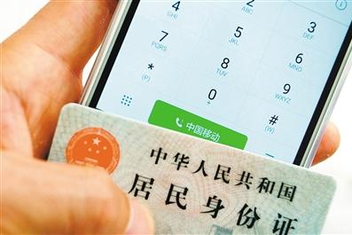 北京仍有230万号码未实名 下月中旬不登记将停机