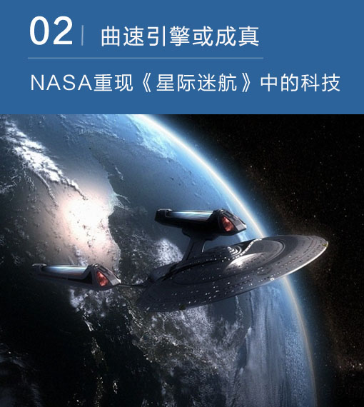 NASA试图重现《星际迷航》中未来科技:曲速引擎或成真