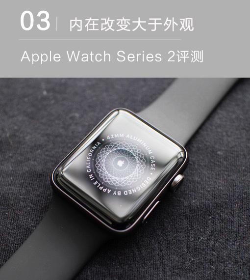 Apple Watch Series 2评测:内在改变大于外观