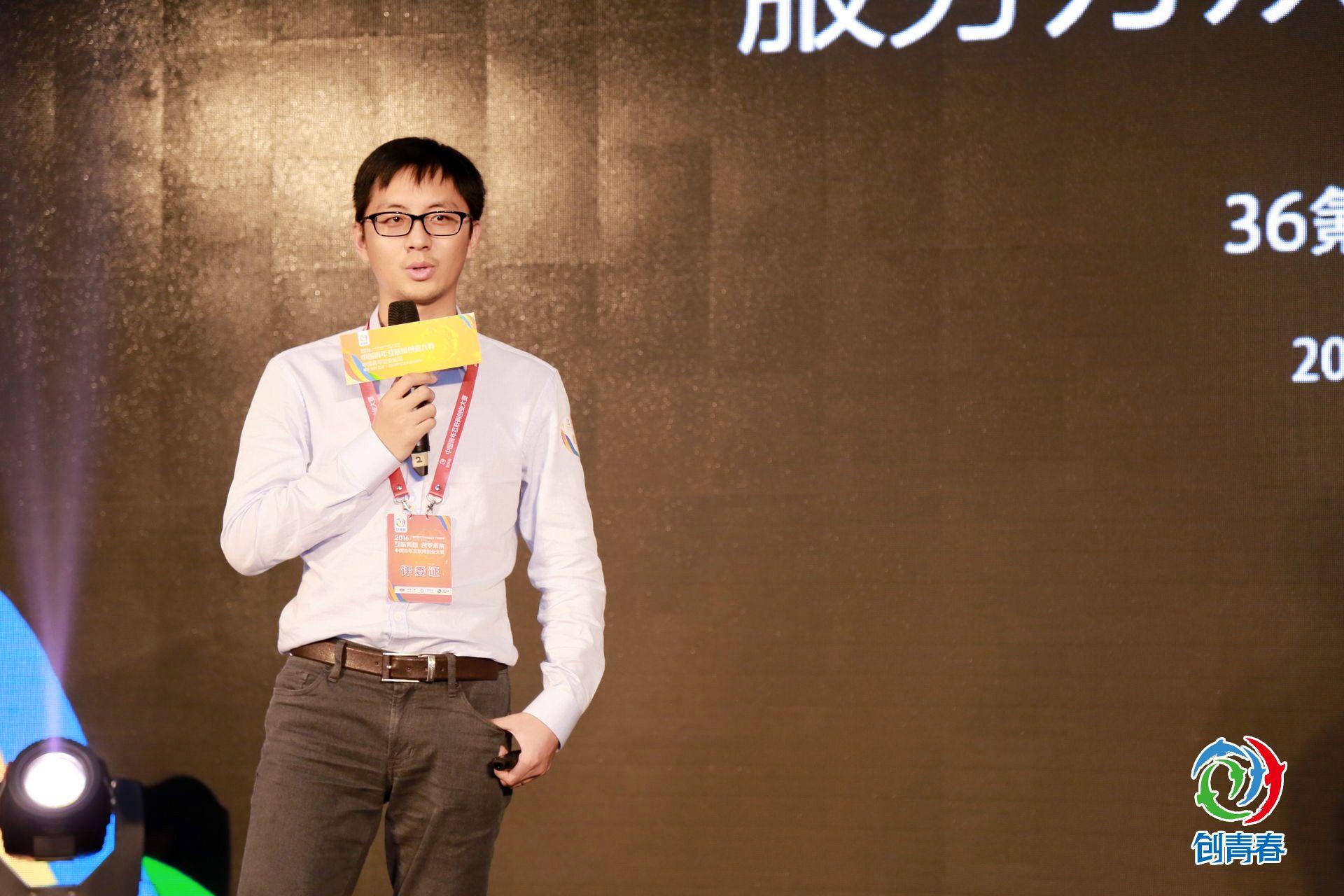 36氪CEO刘成城:创业大环境变化  36氪完成四个业务分割