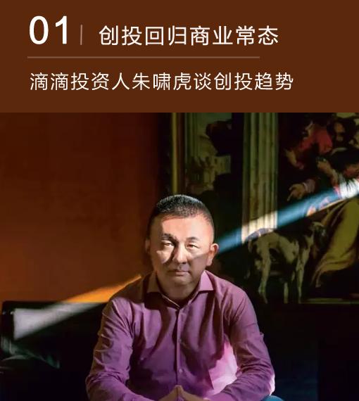 朱啸虎谈创投趋势:开始回归商业常态 中国创业者需注重防御