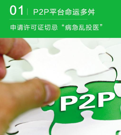 """P2P平台命途多舛:切忌""""病急乱投医"""""""