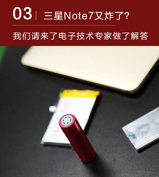 三星Note 7又炸了?我们请来了电子技术专家做了解答