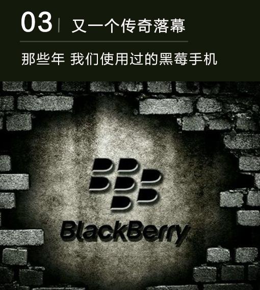 那些年 我们用过的黑莓手机