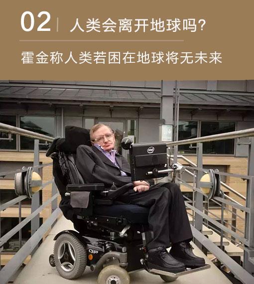 霍金称人类若困在地球将无未来