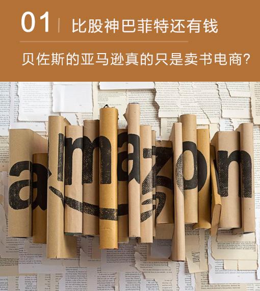 亚马逊只是个卖书电商?