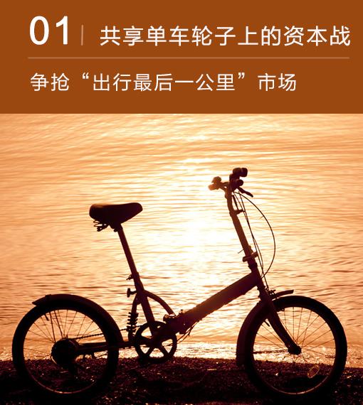 共享单车轮子上的资本战