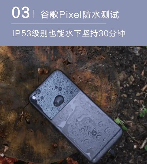 谷歌Pixel防水测试IP53也能坚持30分钟