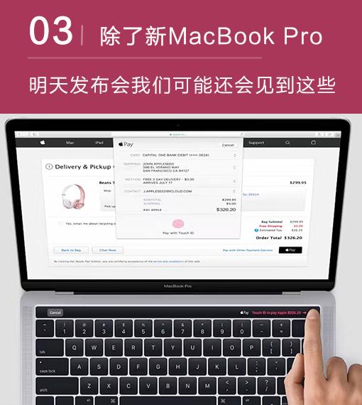 除了新MacBook Pro 明天的发布会上我们可能还会见到这些