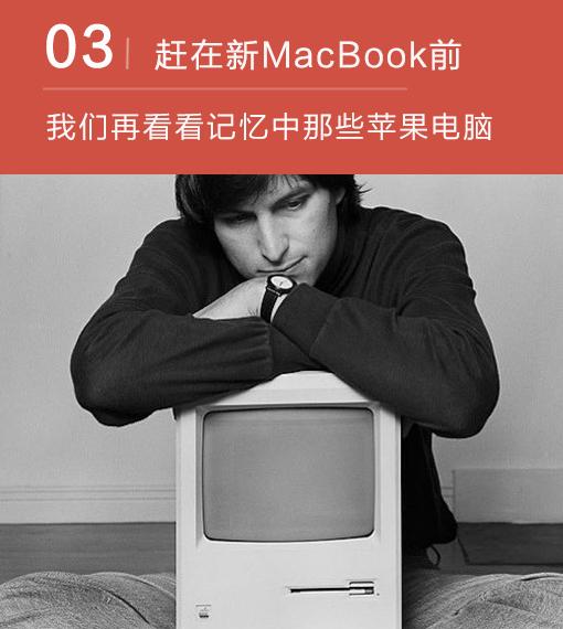 苹果新MacBook发布会直播报道