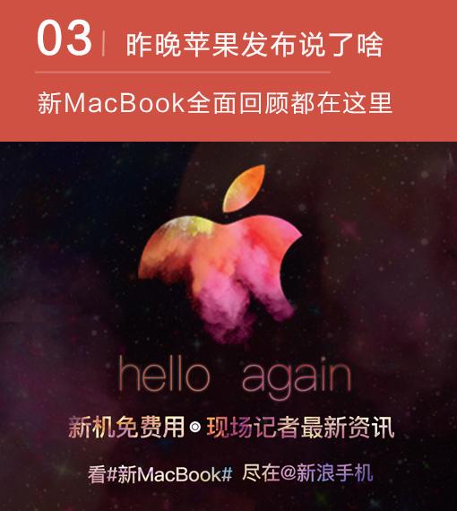苹果新MacBook发布会全面回顾