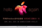 苹果2016年MacBook发布会