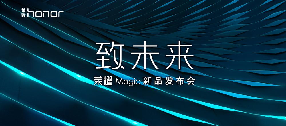 荣耀Magic 新品发布盛典