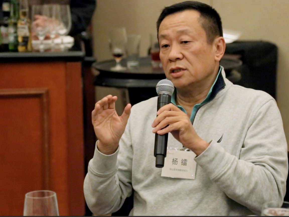 华山资本杨镭:人工智能将是又一个中国人的时代