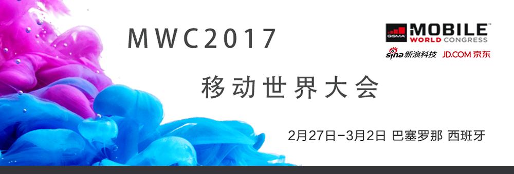 MWC2017精彩视频