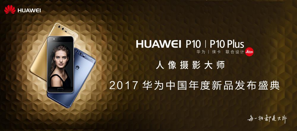 HUAWEI P10 新品发布盛典