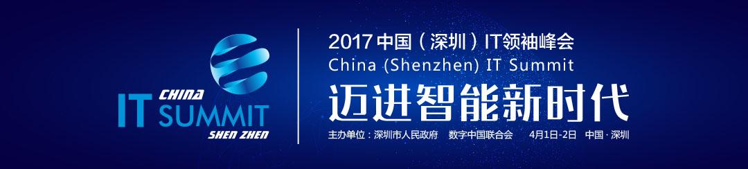 2017中国IT领袖峰会