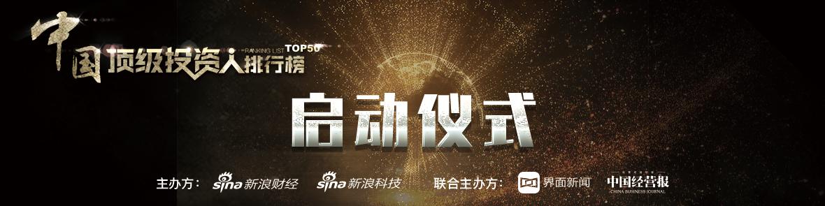《中国顶级投资人排行榜》评选启动仪式