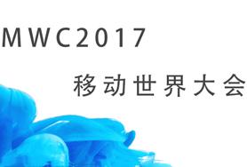 MWC2017移动世界大会