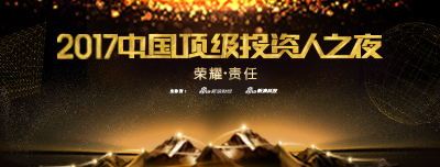 2017中国顶级投资人之夜9月6日开幕