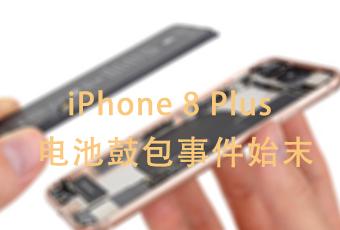 苹果iPhone 8电池鼓包事件始末