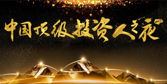 中国顶级投资人之夜