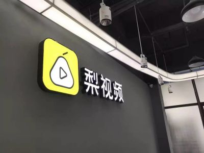 梨视频获1.67亿元Pre A轮融资 人民网旗下基金独投
