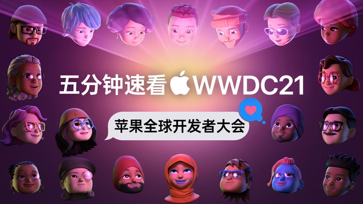 五分钟速看苹果WWDC2021