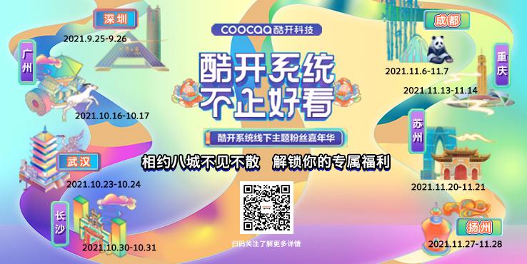 酷开科技粉丝嘉年华落户广州