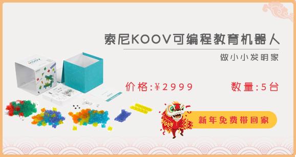 索尼KOOV可编程教育机器人套件