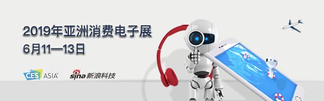 2019年亚洲消费电子展